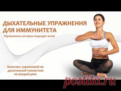 Дыхательные упражнения для иммунитета!