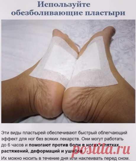 Безлекарственные профилактические методы устранения боли в ногах