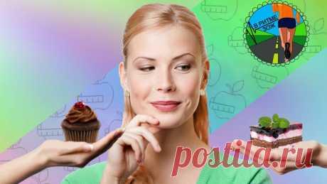 """""""Змеи искусители"""": рассказываю как не поддаться на уговоры скушать тортик вместо яблочка"""