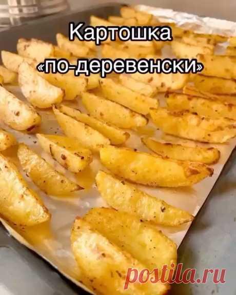 ЛАЙФХАКИ СОВЕТЫ ДЛЯ ДОМА в Instagram: «Это самая вкусная картошка «по-деревенски» 🤤 Обязательно приготовь 😉 ⠀ Снаружи хрустящая, а внутри мягкая☺️ ⠀ Нам понадобится: 💥 картошка 💥…»