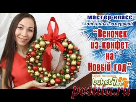 Master class. A New Year's wreath from candies the hands. Anna Tyumerova