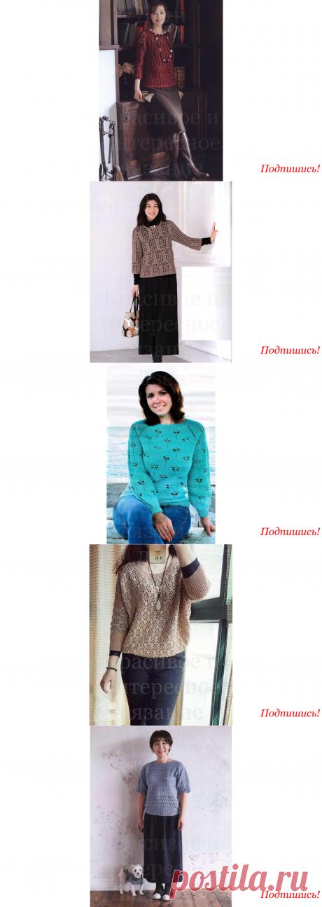 Подборка женственных женских джемперов со схемами | Красивое и интересное вязание | Яндекс Дзен