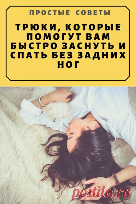Трюки, которые помогут вам быстро заснуть и спать без задних ног – Простые советы