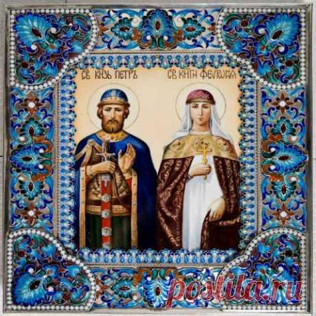 Пётр и Феврония – символ любви