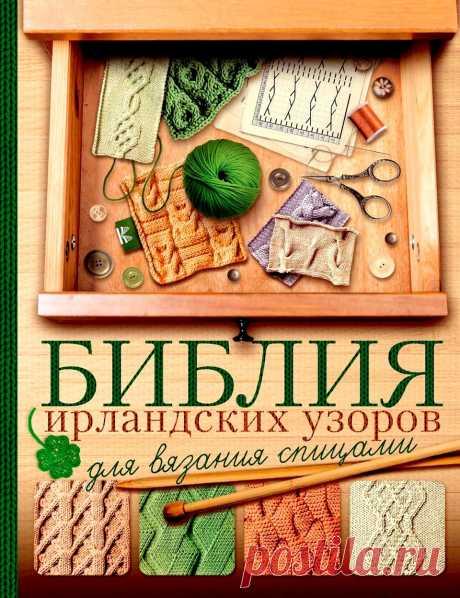 Библия ирландских узоров для вязания спицами.