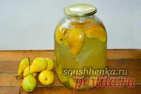 Компот из груш и апельсина на зиму, рецепт на 3 литровую банку