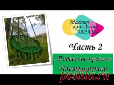 """Бесплатное МК. """"Подвесное кресло-гамак, своими руками"""". Плетем петли. Бесплатный мастер клаас по плетению подвесного кресла в стиле макраме.Вам понадобиться для создания кресла:- полиэфирный шнур с сердечником 5 мм (600м)- 1 кр..."""