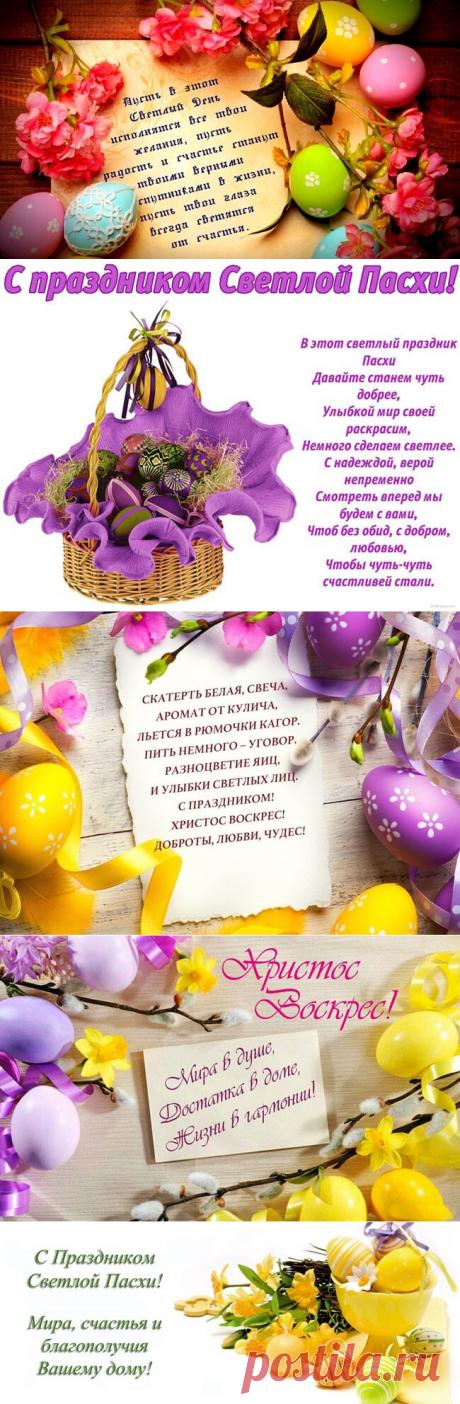 Красивые картинки с Пасхой Христовой 2019 с поздравлениями и пожеланиями, нарисованные С Христовым Воскресеньем — Бабушкины секреты
