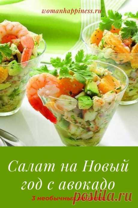 Салат на Новый год с авокадо: 3 необычных рецепта. В нашей подборке вы найдете рецепты, которые объединяет полезный плод — авокадо. Он отлично сочетается с рыбой, сыром и овощами. ➡️ Кликайте на фото, чтобы прочитать полностью