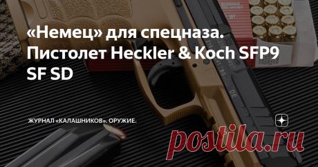 «Немец» для спецназа. Пистолет Heckler & Koch SFP9 SF SD Модель SFP9 SF SD компании Heckler & Koch представляет собой отличный табельный пистолет для бойцов спецподразделений...