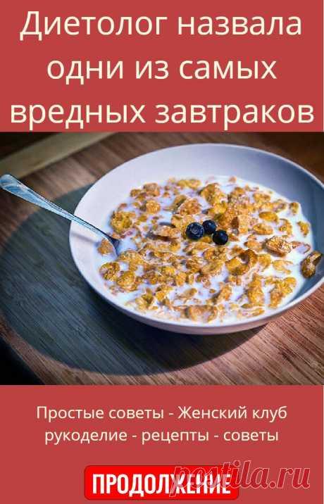 Диетолог назвала одни из самых вредных завтраков