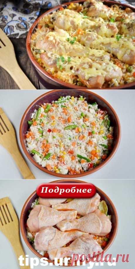 Куриные ножки, запеченные с рисом и овощами. Обалденная штука! - tipso