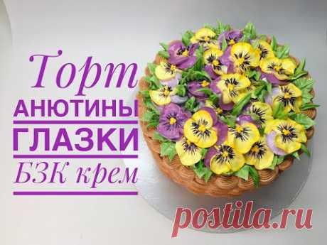 Анютины глазки из крема /оформление торта БЗК / Кремовое Цветочное оформление / Танинторт
