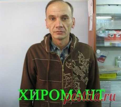 Сергей Хиромант Ефимов