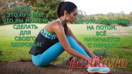Спорт – это лучшее, что вы можете сделать для своего здоровья! Не откладывайте на потом. Всё начинается с первого шага!