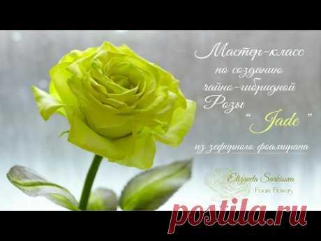 """Мастер-класс Роза """"Jade"""" из фоамирана. Окрашивание и формирование лепестков"""