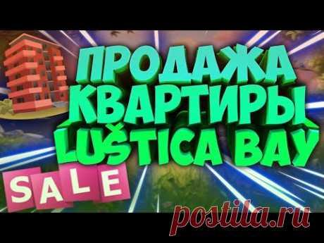 Черногория. Продажа квартиры. Луштица Бэй. 09 05 2020 - YouTube