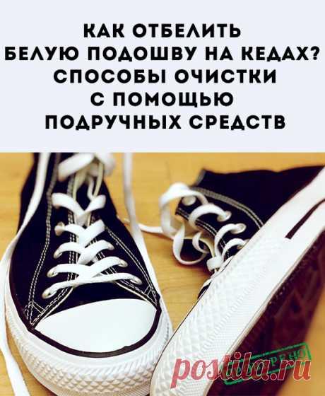 Рано или поздно каждый обладатель белой обуви, особенно житель мегаполиса, сталкивается с проблемой устойчивых загрязнений подошвы. Как же её отмыть?