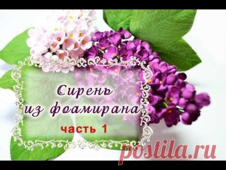 МК Как сделать сирень/Сирень из фоамирана/Lilac made with foamiran