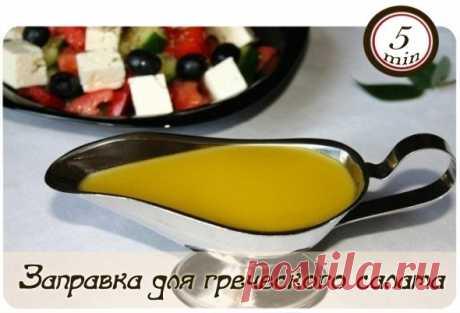 Заправка для греческого салата  Заправка (соус) для греческого салата играет роль изюминки в блюде, но очень важную. С одной стороны можно приготовить салат и без нее, на вкус он будет казаться почти таким же. С другой, если добавить эту заправку, то салат приобретет вроде-бы мелочь — кислинку. Важно отметить, что эта заправка подойдет не только для греческого салата. Ее можно использовать практически в любых овощных салатах, а также для приготовления рыбы, курицы, запека...
