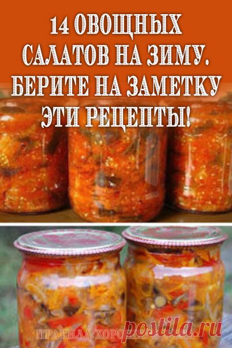 Овощной салат: рецепты для быстрого приготовления - Стильные советы
