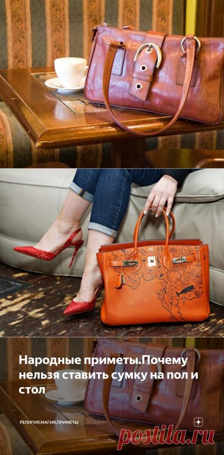 Народные приметы.Почему нельзя ставить сумку на пол и стол | Религия,Магия,Приметы | Яндекс Дзен