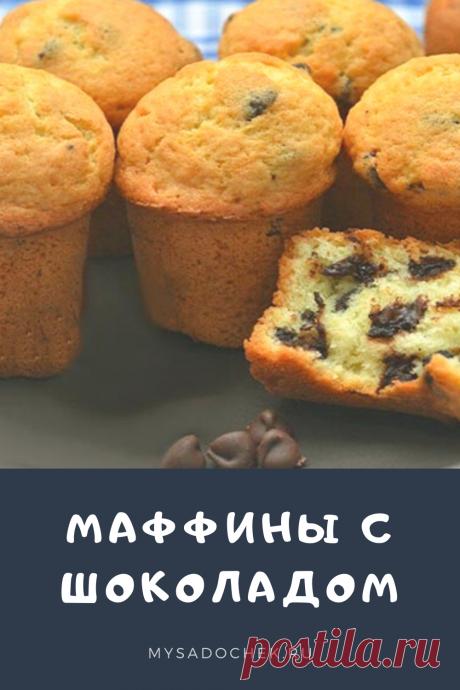 Нежные маффины с шоколадом внутри – это невероятно аппетитная выпечка, которую оценят абсолютно все. И ваша семья и гости. Такие кексы не стыдно будет поставить на праздничный стол или подавать гостям к чаю или кофе.