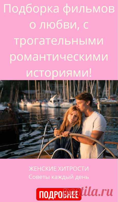 Подборка фильмов о любви, с трогательными романтическими историями!