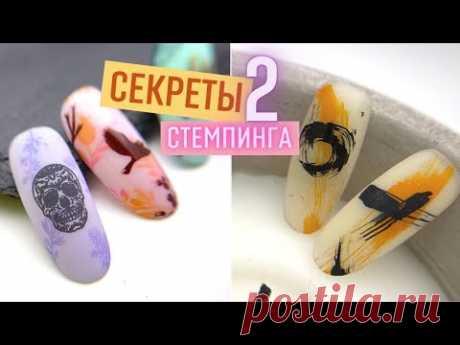 СЕКРЕТЫ СТЕМПИНГА 2 💟 Лайфхаки и фишки стемпинга на гель лак 😍 модный маникюр стемпинг