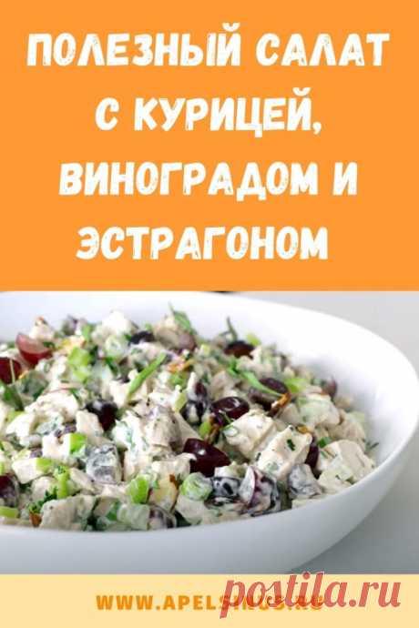 Полезный салат с курицей, виноградом и эстрагоном