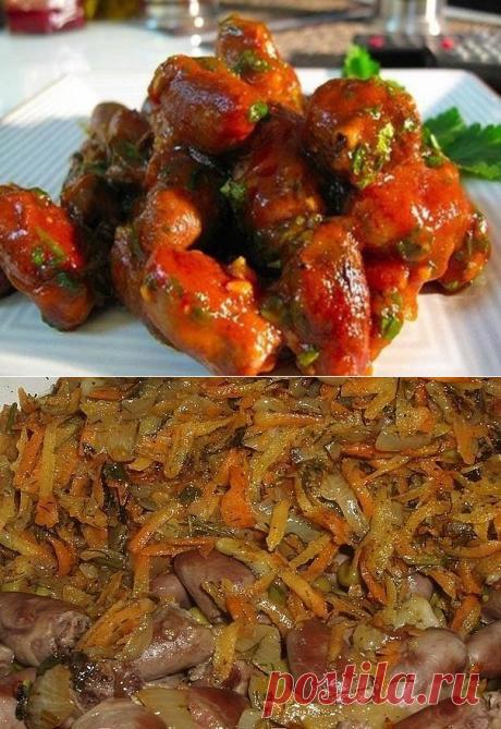 Блюда из куриных сердечек