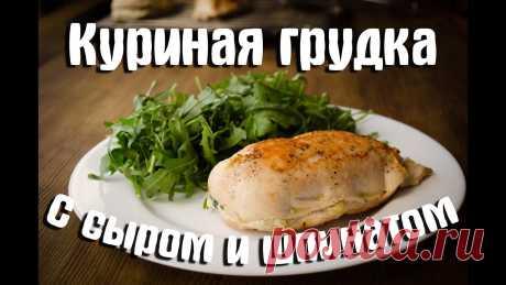 Куриная грудка фаршированная шпинатом и сыром. СОЧНЫЙ рецепт!! Куриная грудка или курное филе само по себе практически не содержит жира и поэтому при его приготовлении очень трудно добиться сочности. Как раз этот рецепт ...