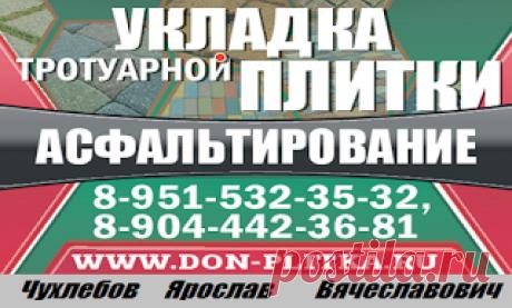 Укладка тротуарной плитки в Ростове-на-Дону