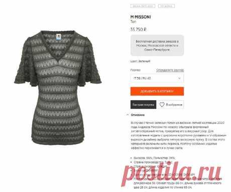 Дорогие брендовые топы, которые легко связать спицами | Paradosik_Handmade | Яндекс Дзен