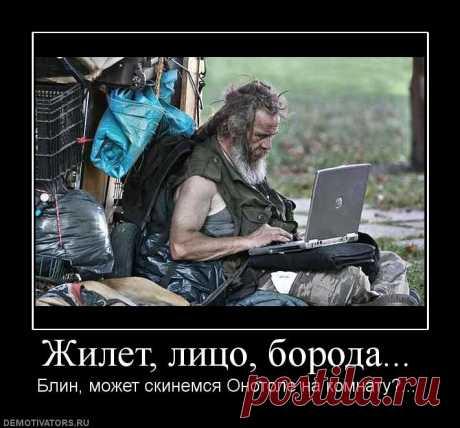 Демотиваторы.ру | Жилет, лицо, борода ...