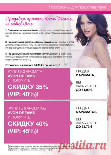 Домашняя страница лидеров продаж Avon
