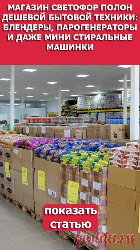 СМОТРИТЕ: Магазин Светофор полон дешевой бытовой техники: блендеры, парогенераторы и даже мини стиральные машинки