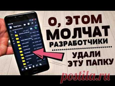 СРОЧНО Удали Эту ПАПКУ на своем АНДРОИДЕ. Как за 1 минуту увеличить память на своем телефоне.