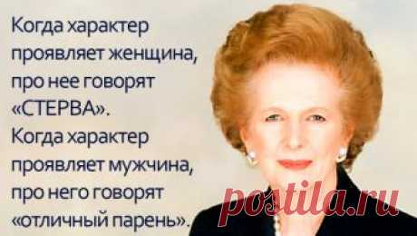 """The best quotes of the great \""""iron lady\"""" Margaret Thatcher Mudrye and incredibly exact statements of \""""the iron lady\"""" set thinking on many values and self-evident norms of life of the woman, moving her heaven and earth upside down."""