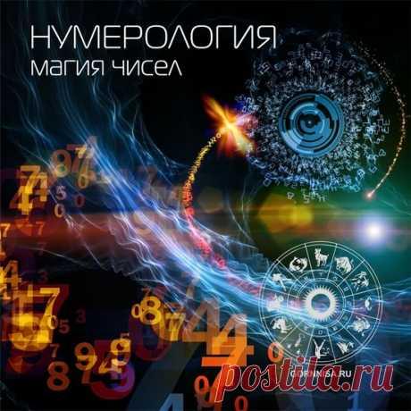 Нумерология - магия чисел | ГОРНИЦА Горница - Ваш интернет-журнал