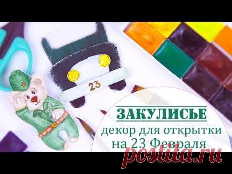 ЗАКУЛИСЬЕ (25.1): как я делаю декор для открытки на 23 февраля / Скрапбукинг