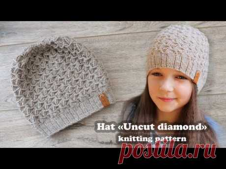 Шапка «Не огранённый алмаз» спицами 💎 Hat knitting pattern «Uncut diamond»