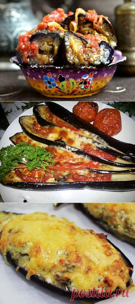 Любите баклажаны? 7 рецептов баклажанов запеченных в духовке | Вкусные рецепты