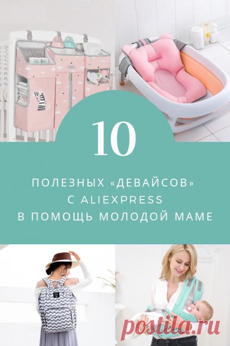 10 полезных «девайсов» с Алиэкспресс в помощь молодой маме