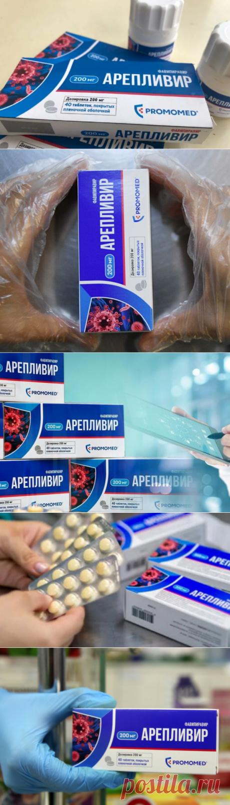 Препарат от коронавируса Арепливир | Женский портал