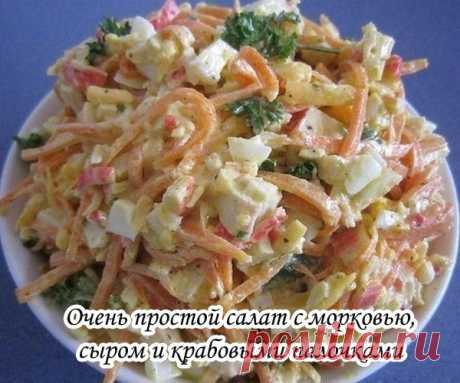 Очень простой салат с морковью, сыром и крабовыми палочками ИНГРЕДИЕНТЫ: морковь по-корейски 200 г палочки крабовые 200 г сыр твердый 100 г яйца 4 шт. чеснок 1 зубчик лук зеленый 1 пучок укроп 1 пучок перец черный молотый майонез