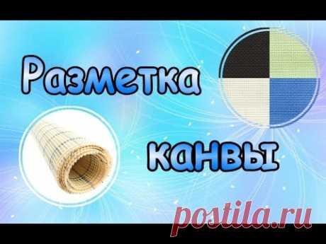 Разметка канвы нитками / Как это делаю я:) - YouTube