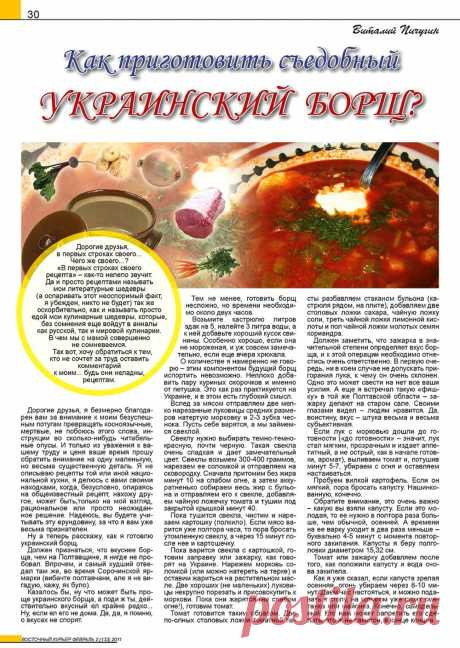 Как приготовить украинский борщ