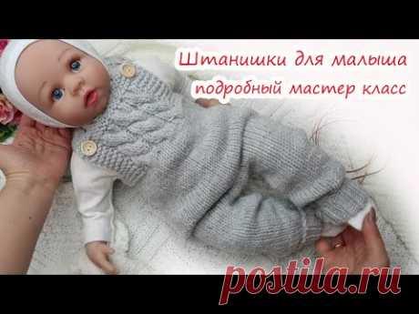 Штанишки для новорожденного спицами Ластовица Подробный мастер класс