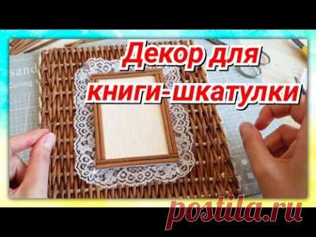 Делаю украшение для крышки книги-шкатулки. Запись эфира с Инстаграм от 20.09.19